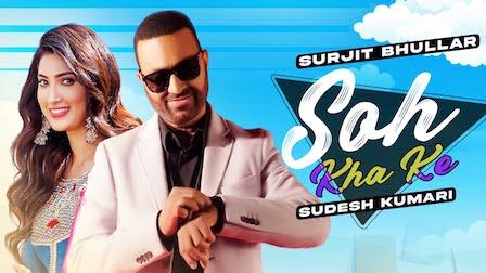 Soh Kha Ke Lyrics Surjit Bhullar