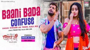 Bani Bada Confuse Lyrics Khesari Lal Yadav