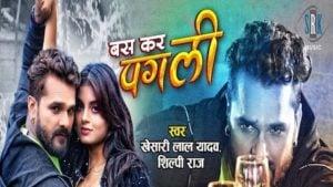 Bas Kar Pagli Lyrics Khesari Lal Yadav
