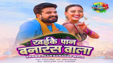 Khaike Paan Banaras Wala Lyrics Ritesh Pandey