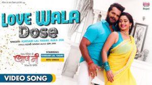 Love Wala Dose Lyrics Khesari Lal Yadav